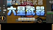 元气骑士:将咖喱棒加速会有什么效果?凉屋:最强武器非它莫属!
