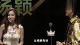 楊穎憑《創業時代》獲獎,現場被問隱藏技能,她一番回應顯情商