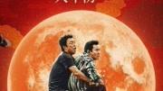 《瘋狂的外星人》是中國目前最好的科幻電影!被嚴重低估!