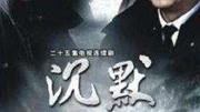 反黑使命2沉默-第8集