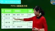 大學英語四級考試歷年真題講解 英語四級考試必備