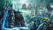 军团再临 术士单刷古尔丹 魔兽世界