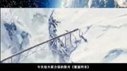 《雪国列车》曝中文预告 末世科幻范儿超带感
