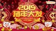 2019星河国际新年祝福