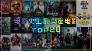 《战狼2》票房突破50亿!入全球电影排行榜76名!狼友加
