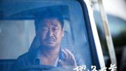 王源教王小帅导演用重庆话推荐《地久天长》