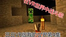 在VR世界中战斗啦
