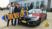 """实拍""""本田思域 Type-r""""山路暴力测试,无奈副驾驶亮了!"""