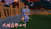 迷你世界17:大财主野小叶被野怪包围,墨渊前来助阵,团灭野怪图片
