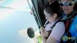妻子的浪漫旅行第2季 7000米高空跳傘