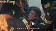 烈火英雄:黃曉明獨自走進火場這幕,觀眾看完落淚,這票房值了!