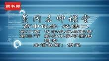 黄冈因素化学必修2第2章第3节影响化学平衡的高中高中法语手抄报图片