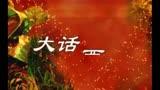 最新小沈陽作品《大話西游》[高清版]