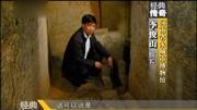 考古古墓 秦始皇墓穴内部结构揭秘 世界最大古墓.mp4