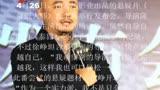 《催眠大師》上海首映 徐