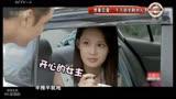 SCTV-4《中國娛樂報道》(2014年6月9日)第5351期