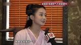《中國娛樂報道》專訪趙麗穎 02