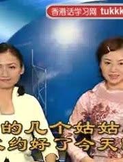 學習講廣東話_廣東話撲街什么意思_上海話 廣東話