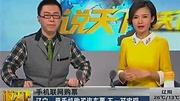 遼寧:用手機購買汽車票 五一可實現