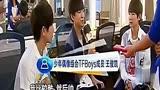 少年中国强TFBOYS快乐大本营小时代梦想秀采访_2 .mp4