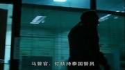 古天樂、張家輝《掃毒》【5分鐘超猛刪減片段曝光】