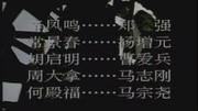 敵后武工隊1988(又名:老少爺們打鬼子)片尾曲