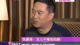 張嘉譯挑戰痞子英雄-20141208每日文娛播報-鳳凰視頻