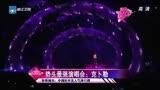[娛樂夢工廠]勢頭最強演唱會:克卜勒
