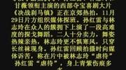 赵宝刚《触不可及》首映 孙红雷桂纶镁再跳探戈