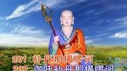 楞嚴咒-梁峰11分大字版妙宜道覺