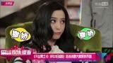 《屌絲男士4》5月20日回歸 范冰冰跟大鵬笑料不斷