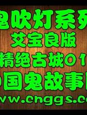 《鬼吹灯之精绝古城2》黄渤演男主,女主则是她引发网友争议!