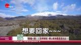 驚魂一刻! 《花樣姐姐》攀上歐洲最高活火山 新娛樂在線 150520