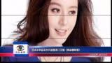 《挑戰者聯盟》金典:范冰冰李晨吳亦凡加盟浙江衛視