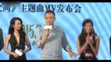 <道士下山>主題曲發布會 陳凱歌想當張杰干爹 林志玲回應學歷質疑