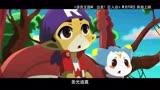 熱點視頻 《洛克王國4》角色版預告片曝光 熱寵蔴球萌?