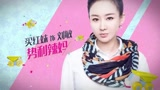 《奶爸當家》片花 黃宗澤 羅云熙 為愛相爭(9)