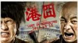 徐崢解讀《港囧》:不是《泰囧》續集