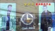 陳昊出席金利來品牌活動 揭幕與熊黛林的親密時裝照