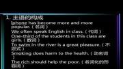 英语口语常用词汇 高频短句 奇速英语老师Jay秀一口地道的英语