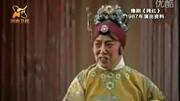 豫剧 拷红选段 常香玉,小香玉演唱