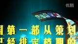 藍巨星和綠豆鯊:《藍巨星和綠豆鯊》宣傳片(二)