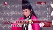 笑傲帮:白鸽饰演东方不败 霸气暗恋令狐冲