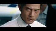 """劉德華《寒戰》只能客串 原是當爹""""惹得禍"""""""