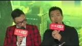 《屌絲男士3》發布會 喬杉易小星謝孟偉登臺
