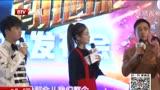 """《笑星闖地球》發布會 大張偉""""對戰""""王自健"""