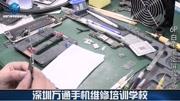 接口座子焊接視頻教程  深圳萬通手機維修培訓學校