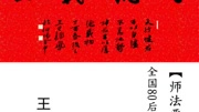 豫劇《探陰山》選段扶大宋錦華裔忠心赤膽王呈祥演唱