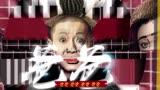 梁龍、大鵬-好爸爸壞爸爸-電影《父子雄兵》推廣曲