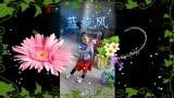 千里之外 天籟之愛藏歌會 央金蘭澤-根呷-扎西尼瑪-HD